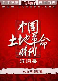中国土地革命时代诗词集
