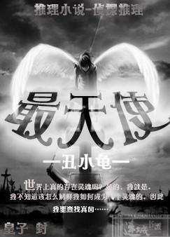 最天使(丑小龜)