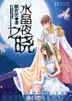 夏绯暗恋季:水晶夜之晓