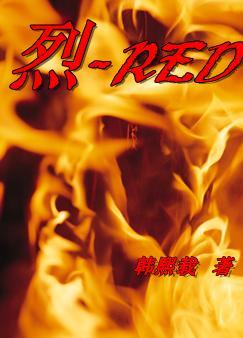 烈—RED