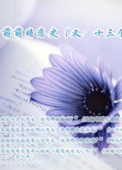 萌萌暗恋史(又:13个暗恋对象)