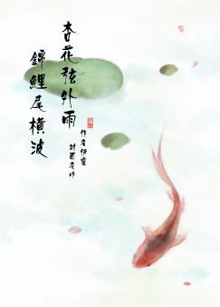 锦鲤尾横波