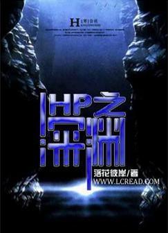 HP之深渊