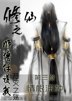 修仙之师傅保护我