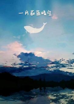 一片蔚蓝晴空