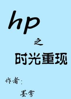 HP时光重现