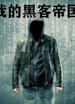 我的黑客帝國