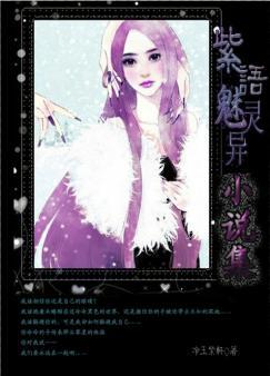 紫语魅灵异小说集