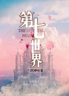 第七世界Ⅰ