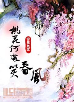 桃花何處笑春風