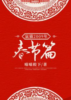 鼠猫2009年春节篇