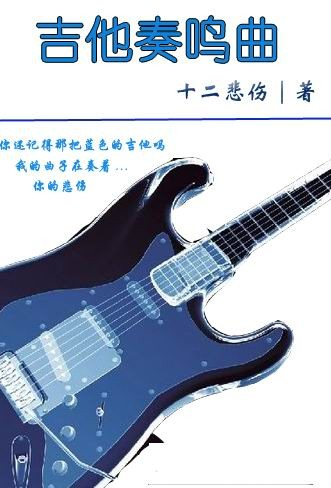 吉他奏鸣曲