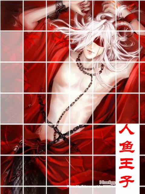 人鱼王子(BL)