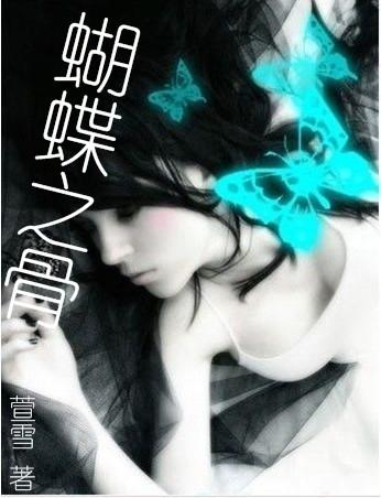 蝴蝶之骨(暗黑系)