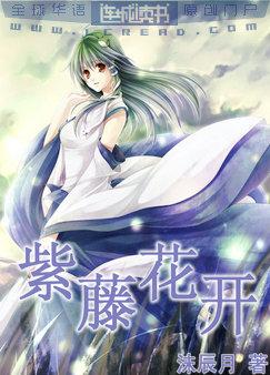 紫藤花开(死神)