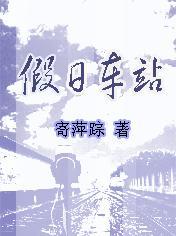 假日车站(电影剧本)